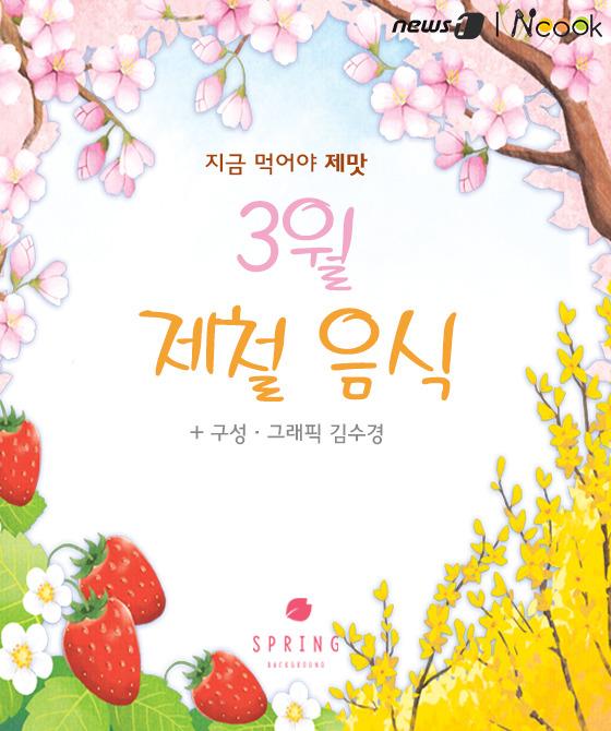[카드뉴스] '봄이 왔네 봄' 3월의 제철음식