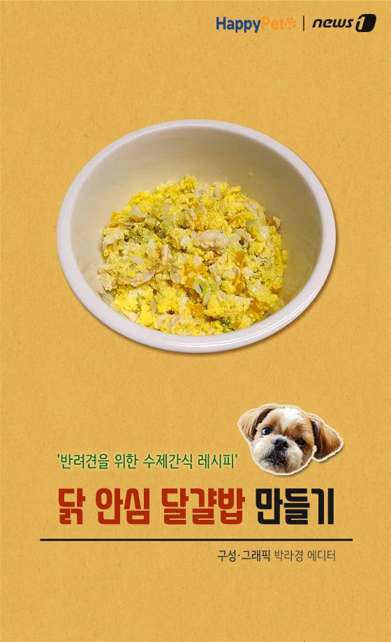 [펫레시피] 강아지 간식 '닭 안심 달걀밥' 만들기