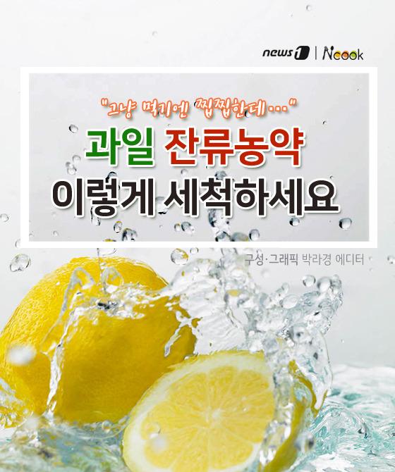[카드뉴스][스토리N쿡]과일 '잔류농약' 이렇게 세척하세요