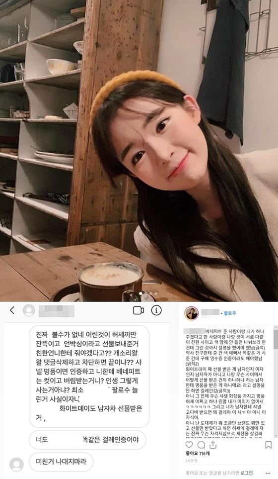 """[전문] 김진아, 네티즌 막말에 분노 """"얄미워서 전체공개"""""""