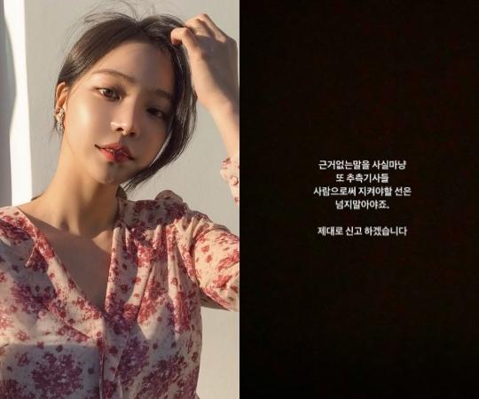 """'호구의 연애' 지윤미, 루머 강경 대응 예고 """"신고하겠다"""""""