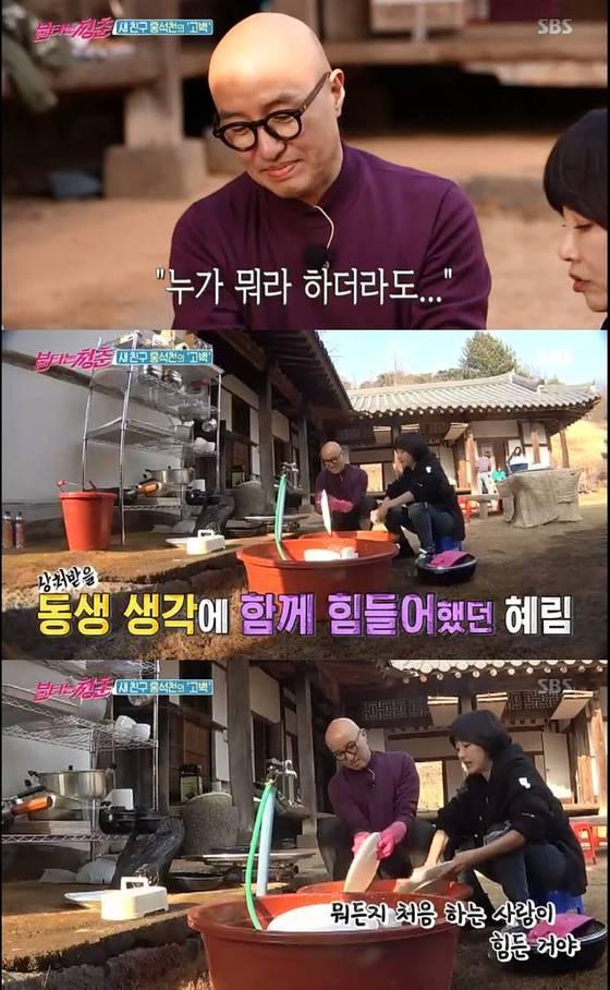 """'불청' 김혜림 """"홍석천 커밍아웃 당시 너무 속상해…많이 울었다"""""""