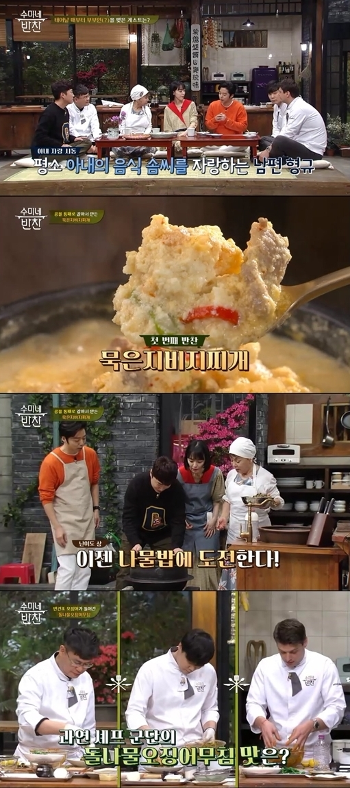 [N컷] 김윤아♥김형규 부부, '수미네 반찬' 출연…감미로운 노래 선사
