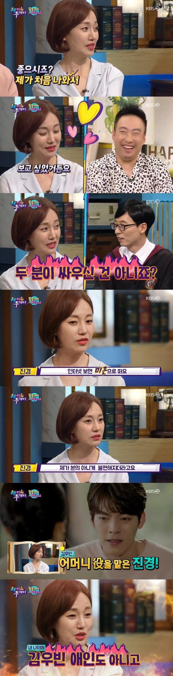 [RE:TV] '해투4' 진경, 이혼 고백까지..사이다 매력 '철철'