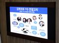 국회 본회의장에  '김학의-YG-버닝썬 의혹 관계도'