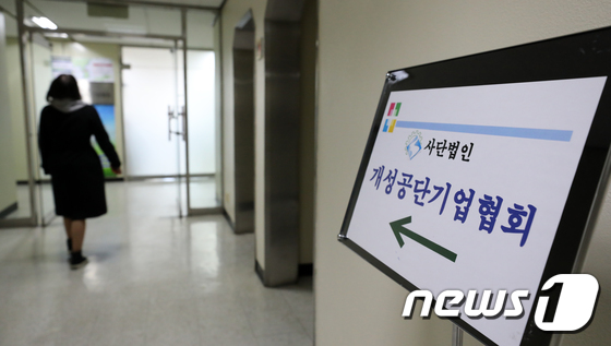 통일부 \'개성공단 기업인들 방북 유보\'