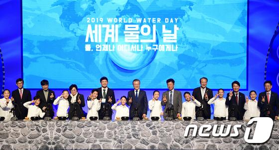 세계 물의 날 기념식 참석한 문 대통령