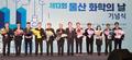 '제13회 울산 화학의 날' 기념식