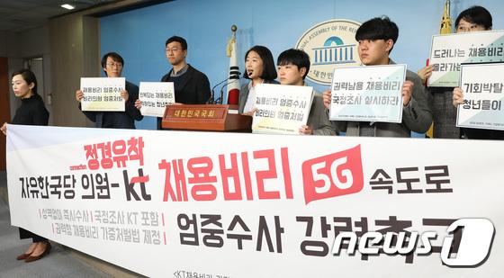 '권력형 재용비리 가중처벌법 제정하라'