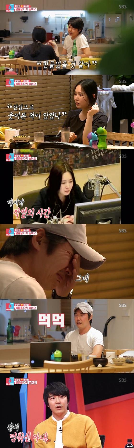 '동상이몽2' 윤상현, 메이비 생각에 눈물..'진정한 ♥'(종합)