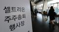 셀트리온 주주총회 개최