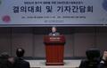 한반도 항구적 평화 위한 DMZ+평화손잡기 결의대회