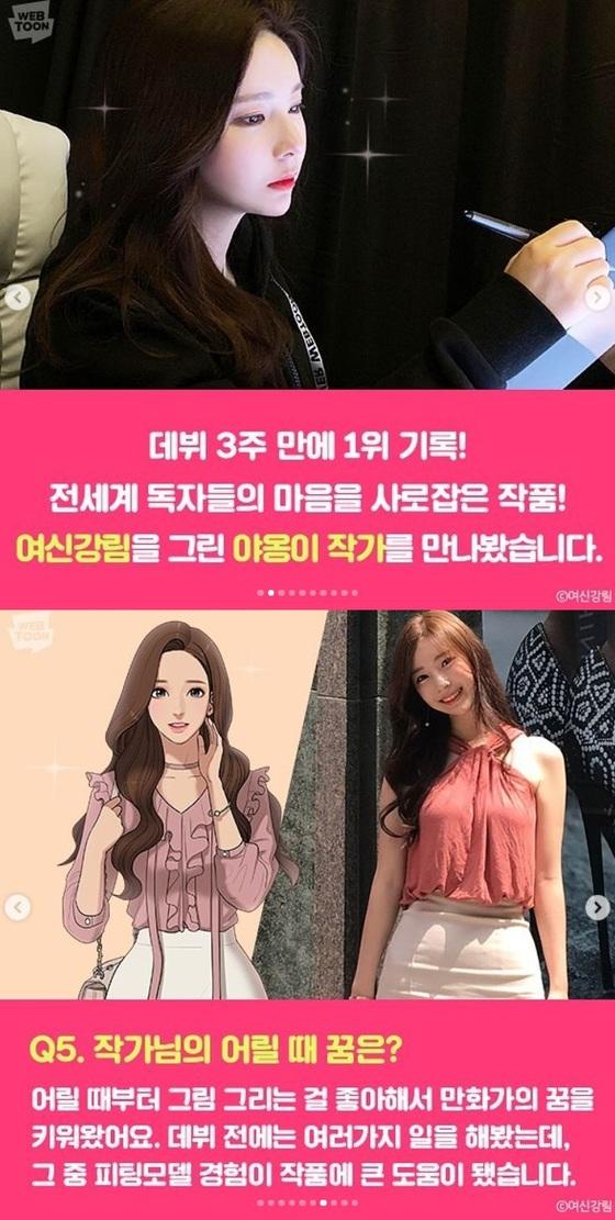 웹툰 '여신강림' 야옹이 작가, 얼굴 공개…관심↑