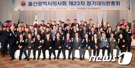 울산광역시의사회 제23차 정기대의원 총회