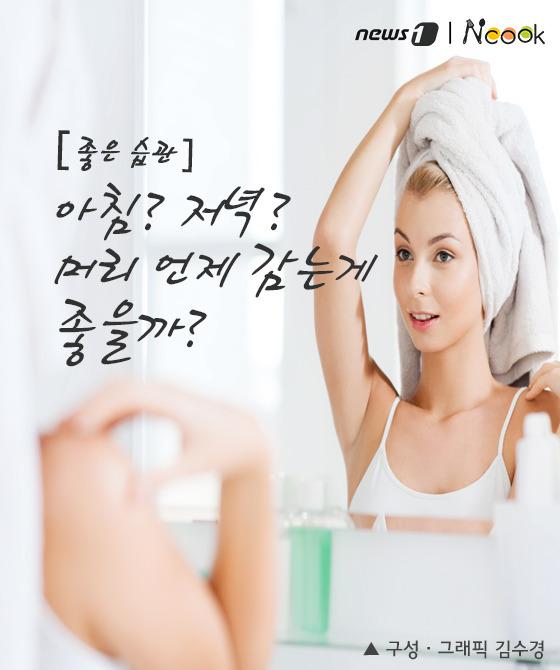 [카드뉴스][나쁜 버릇 vs 좋은 습관] 아침, 저녁 '머리 언제 감는게 좋을까?'
