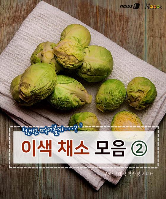 [카드뉴스][건강N쿡]한번 먹어볼까?…이색 채소 모음②