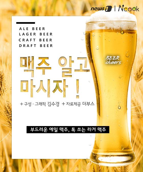 [카드뉴스] 에일? 라거? 맥주 용어, 알고 마시면 더 맛있어