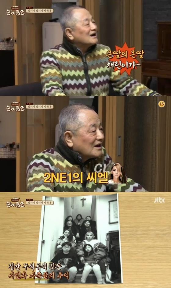 '한끼줍쇼' 태진아x강호동, 2NE1 씨엘 외가 입성…깜짝