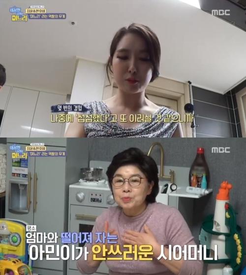 """박지윤, 시어머니 눈물에 당황 """"엄마와 떨어져 자는게 안쓰러워서"""""""