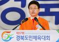 도민체전 대회사하는 이철우 경북도지사