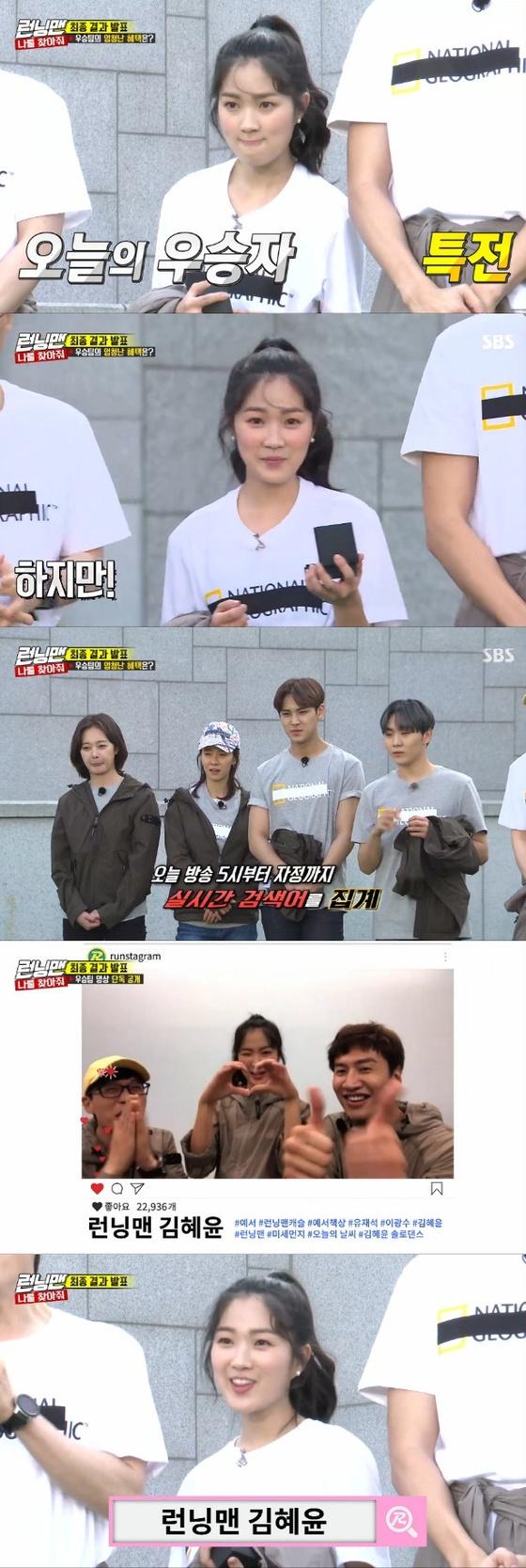 [RE:TV] '런닝맨' 김혜윤, 의심하고 또 의심한 춤실력…'반전매력'
