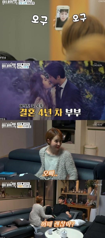 """'아내의 맛' 조안, 남편 김건우 최초 공개 """"4년차 부부"""""""