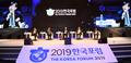 '2019 한국포럼'
