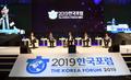 '2019 한국포럼' 참석한 김상조 공정거래위원장