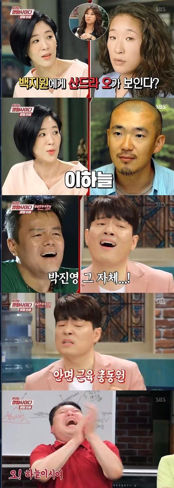 '우리는 열혈사이다' 백지원&이하늘, 김형묵&박진영 '닮은꼴' 폭소