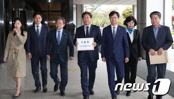 자유한국당 고발하는 더불어민주당