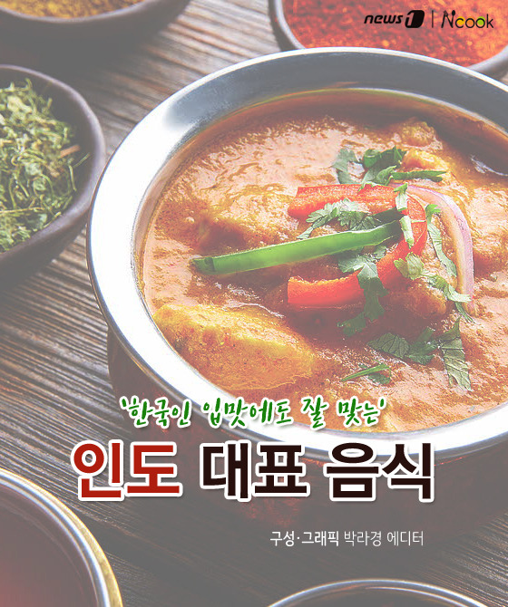 [카드뉴스][스토리N쿡]한국인 입맛에도 잘 맞는 '인도' 대표 음식