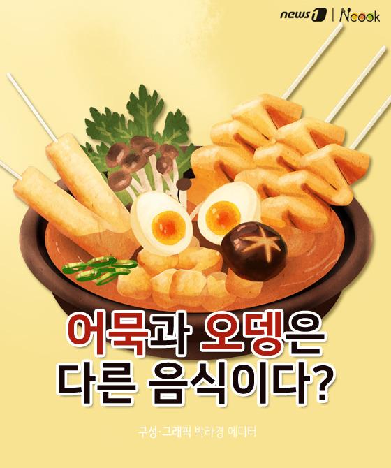 [카드뉴스][스토리N쿡] 어묵과 오뎅은 다른 음식이다?