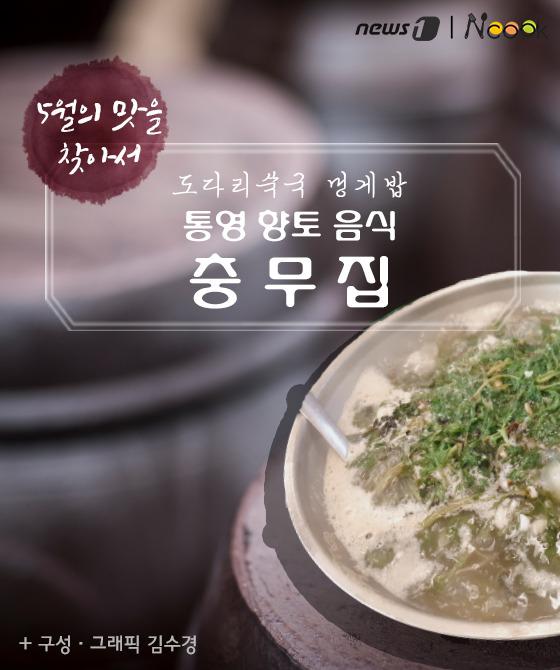 [카드뉴스][맛집N쿡] 도다리쑥국과 멍게밥이 맛있는 '충무집' 아시나요?