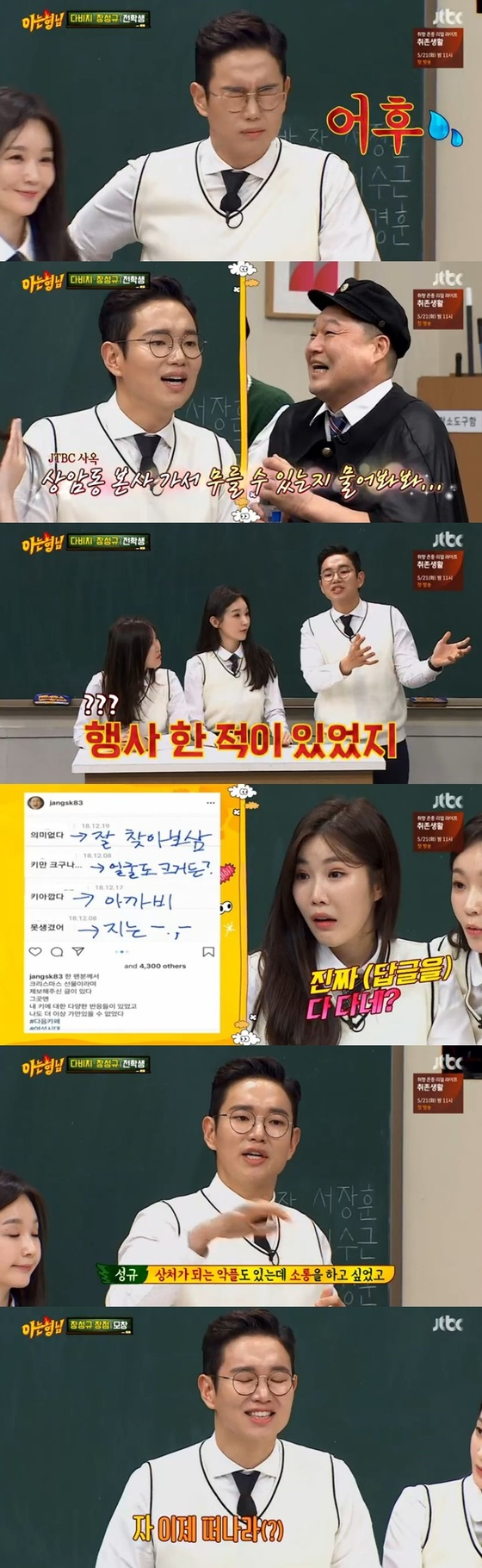 [RE:TV] 장성규, '아는형님' 고정멤버로 손색 없는 '프리'한 입담