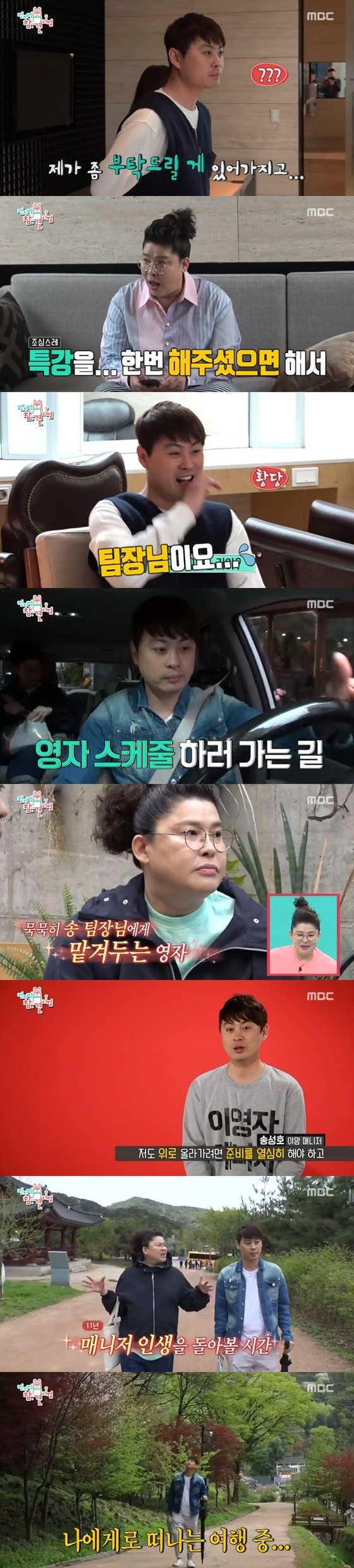 '전참시' 이영자 매니저, 송이 매니저 부탁에 특강 준비(종합)