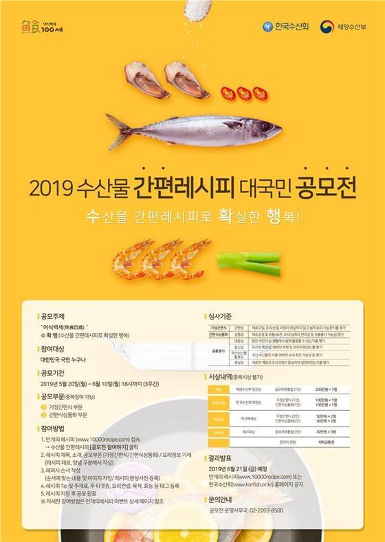 '간편하게 즐길 수 있는 수산물 조리법은'...6월 10일까지 대국민 공모