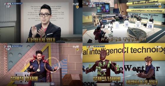 '문제적 남자', 마블 유일 한국계 비주얼 디렉터 앤디박 최초 출연