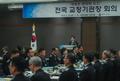 전국교정기관장회의
