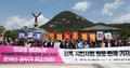 전국 시민사회원로·단체 '전교조 법외노조 취소 촉구'