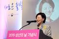 2019 성년의 날 기념식 참석한 진선미 장관