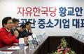 황교안 자유한국당 대표 '중소기업 대표자 간담회'