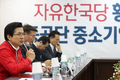 황교안 대표 '중소기업 대표자들과 간담회'