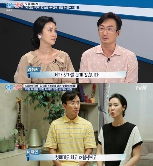 """김승환, 17살 연하 아내 공개..""""정말 예쁘다"""" 눈길"""