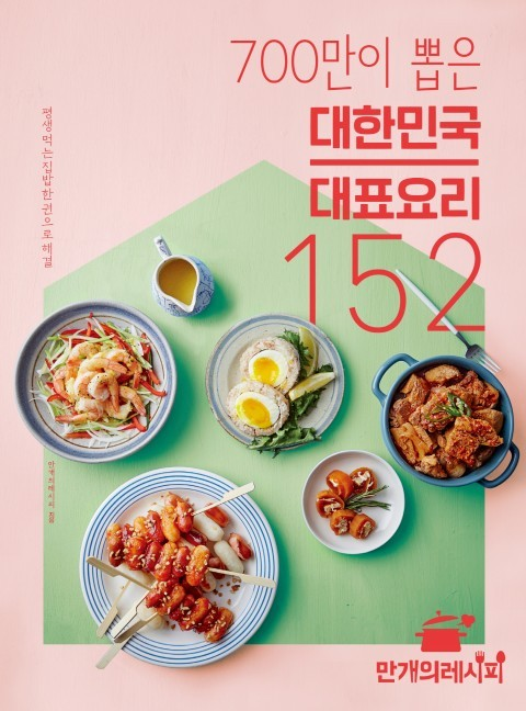 만개의레시피 '700만이 뽑은 대한민국 대표 요리 152' 출간