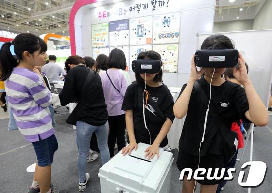 \'VR로 해보는 투표\'