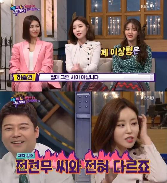 """'해투4' 허송연 """"전현무와 그런 사이 아냐..이상형은 조성진"""""""