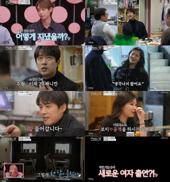 [RE:TV] '연애의 맛2' 고주원, 김보미와 다툼→새로운 여자 출연?