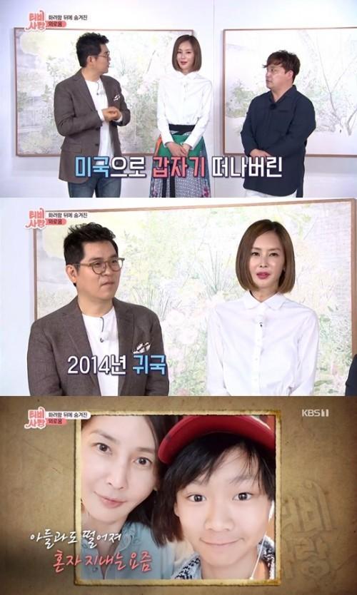 """모델 박영선, 근황 공개 """"2004년 미국에서 결혼...지금은 싱글"""""""