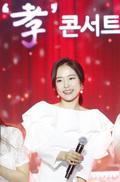 '미스트롯' 홍자, 효 콘서트 나들이