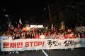 청와대 향하는 자유한국당